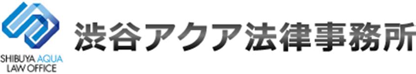 渋谷アクア法律事務所